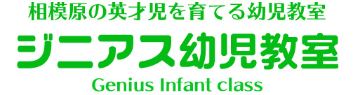 ジニアス Infant class 幼児教室